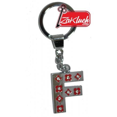 Ключодържател с буква - буквата Ф - на латиница