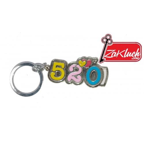 Метален ключодържател с надпис 520