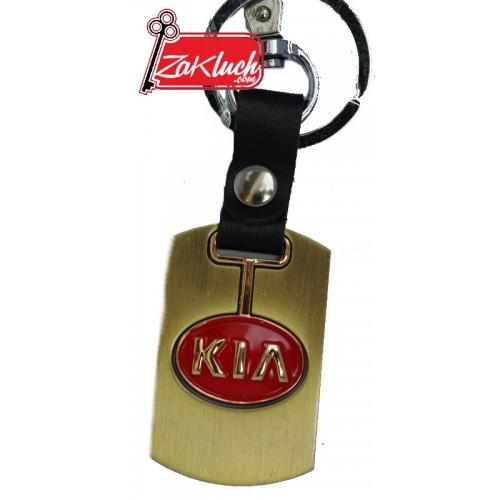 Ключодържател за KIA