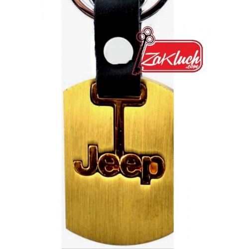 Джип - метален ключодържател