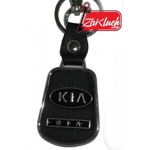 KIA - кожен ключодържател с две лица
