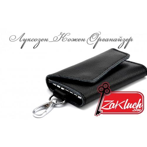 Кожен органайзър за ключове и лични документи