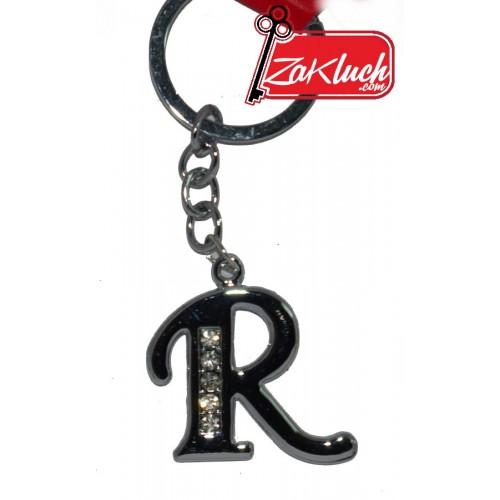 Ключодържател с буквата R
