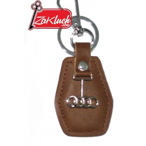 Ауди - кафяв кожен ключодържател с метален знак
