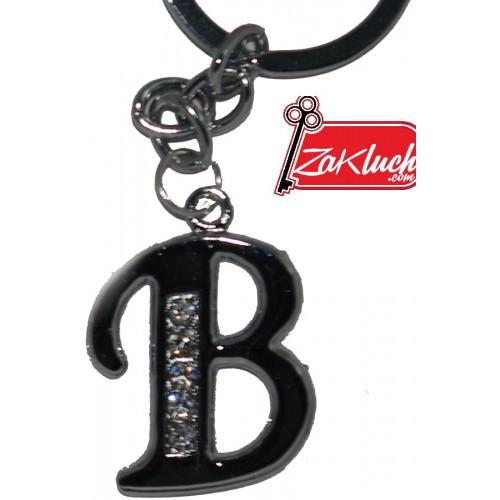 Ключодържател с буквата В или английско Б