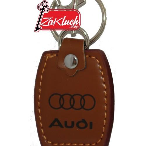 Ауди - кожен ключодържател