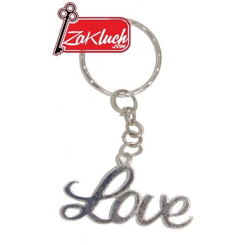 Метален ключодържател с надпис Love