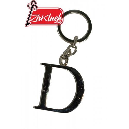 Масивен ключодържател - буквата Д