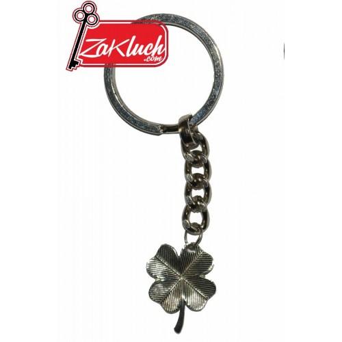 Сребриста четирилистна детелинка - метален ключодържател
