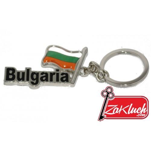 Метален ключодържател с Българският Национален Флаг